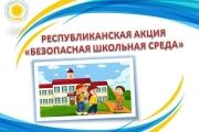 КОНЦЕПЦИЯ республиканской акции «Безопасная школьная среда»