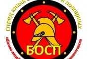 Отряд Юные Спасатели «БОСП» КГУ «Школы-лицей №34» акимата города Усть-Каменогорска