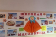 Славянский праздник «Масленица»