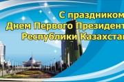 1 декабря – День Первого Президента Республики Казахстан